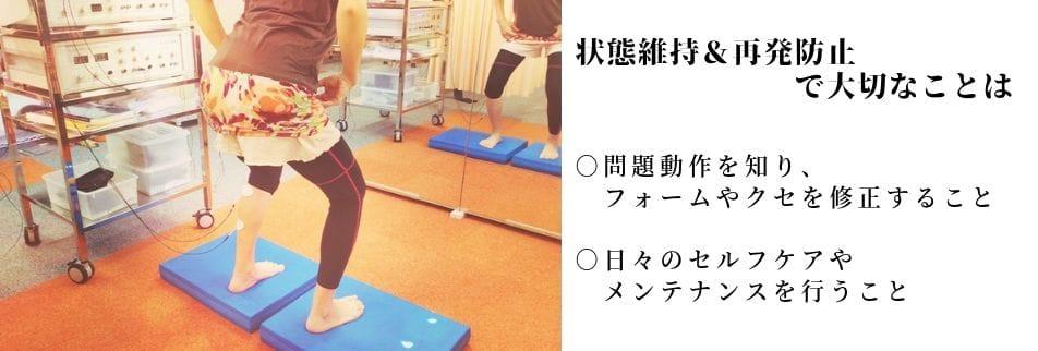 静岡県浜松市〜アクティブな体と生活を取り戻す〜ゆがみと痛みのスペシャリスト【あいず整骨院・KARADA Reform】